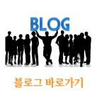 블로그 바로가기.png